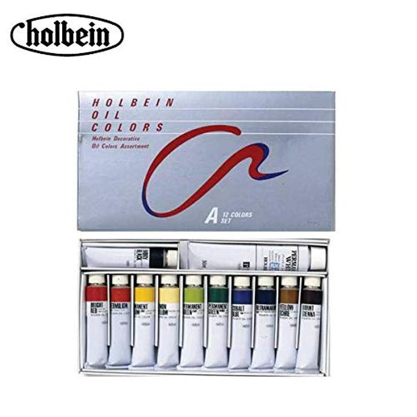贅沢なフェザー合理化ホルベインの習作用油絵具セット。 ホルベイン 習作用油絵具 B911 Aセット 1911 〈簡易梱包