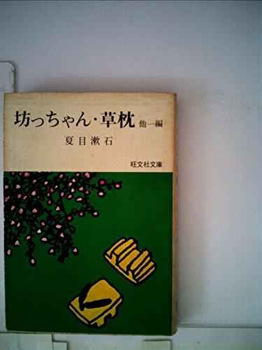 坊っちゃん・草枕―他一編 (1965年) (旺文社文庫)の詳細を見る