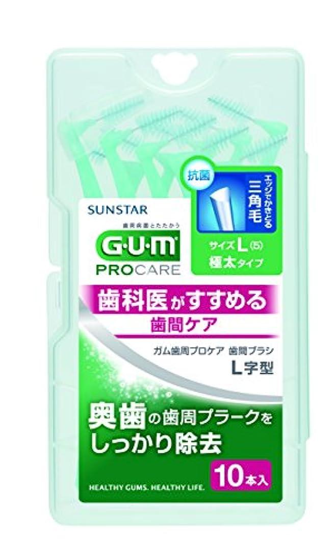 GUM(ガム) アドバンスケア 歯間ブラシL字型 10P サイズ5 (L)