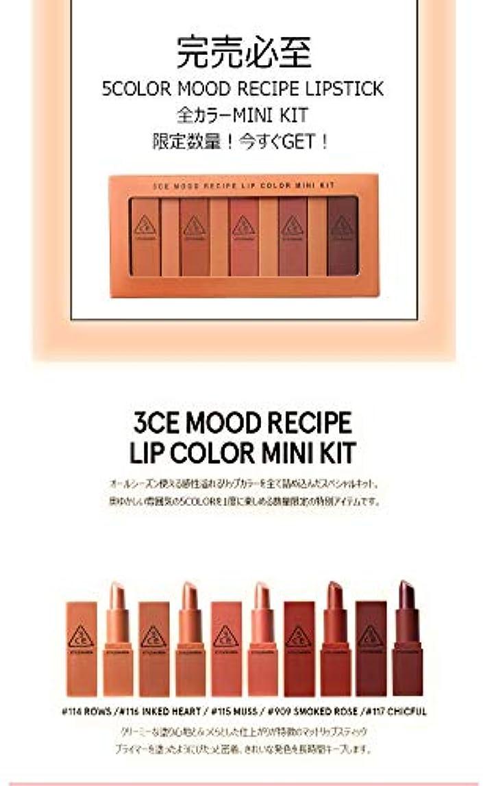 禁じる発送ゾーン3CE mood recipe lip color mini kit 3CE ムードレシピ リップ カラー ミニ キット[並行輸入品]