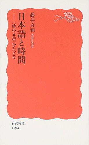 日本語と時間――〈時の文法〉をたどる (岩波新書)の詳細を見る