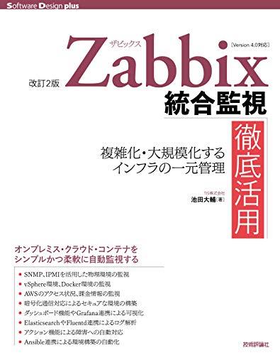 [改訂2版]Zabbix統合監視徹底活用──複雑化・大規模化するインフラの一元管理 改訂2版]zabbix統合監視徹底活用──複雑化・大規模化するインフラの一元管理 の電子書籍・スキャンなら自炊の森-秋葉2号店
