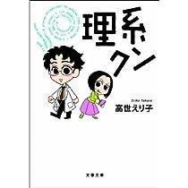 理系クン (文春文庫)