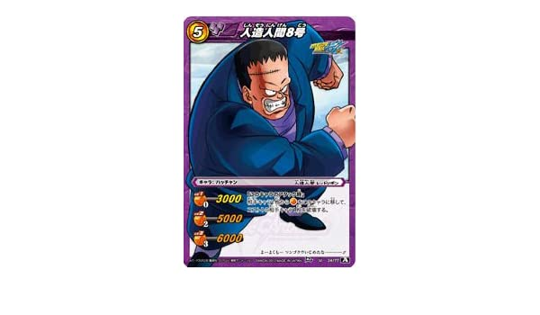 Dragon Ball Miracle Battle Carddass DB12-25 SR