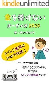 【合本版】金を掛けないオーディオ2020:ハイレゾオーディオ