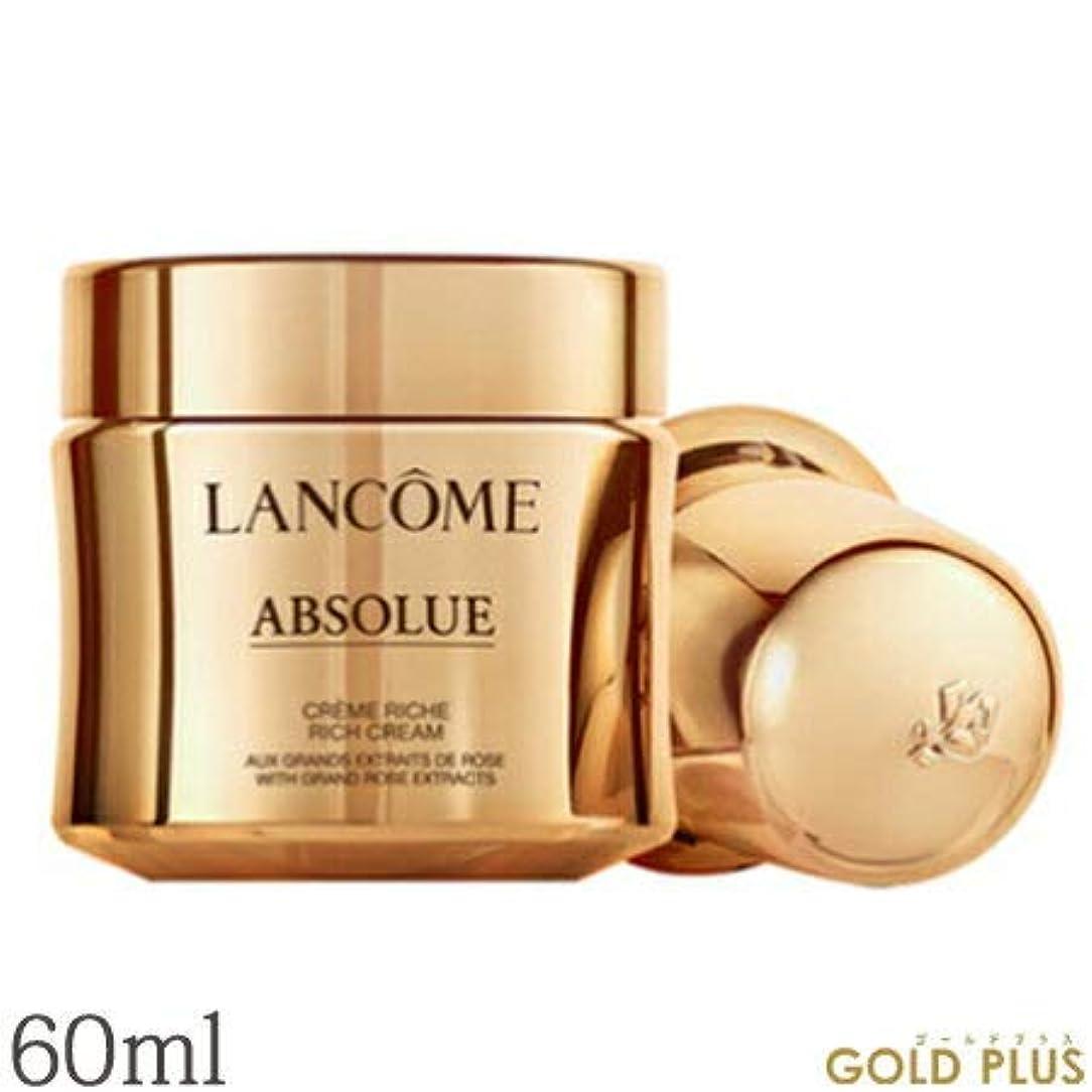 ぬるいまた包帯Lancome Absolue Rich Cream ランコム アプソリュ リッチクリーム 60ml