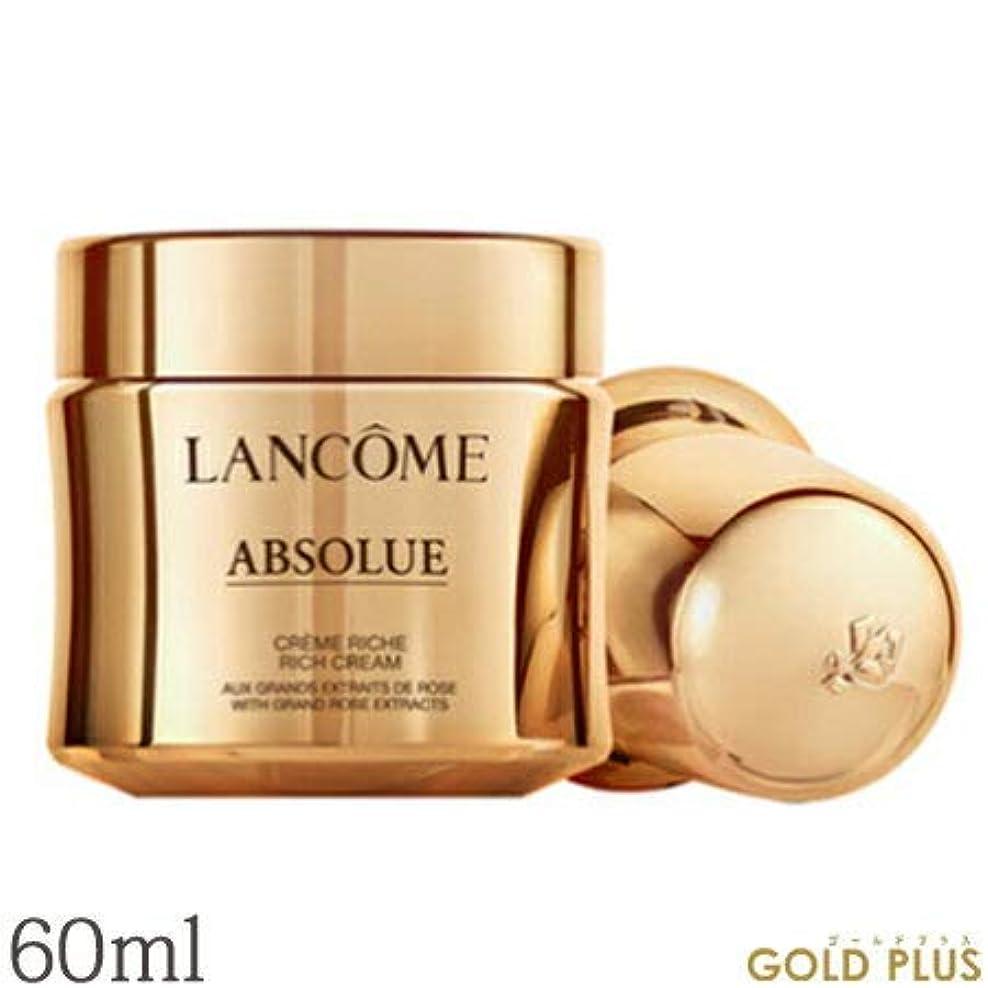 加入スリップ中にLancome Absolue Rich Cream ランコム アプソリュ リッチクリーム 60ml