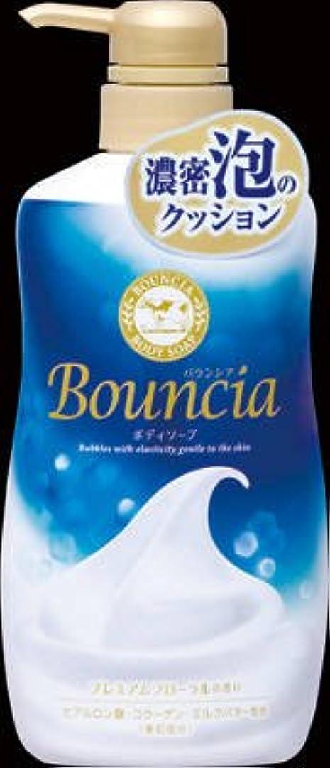 エンティティモニカ憂鬱牛乳石鹸共進社 バウンシア ボディソープ プレミアムフローラル ポンプ 550ml×12点セット (4901525003261)