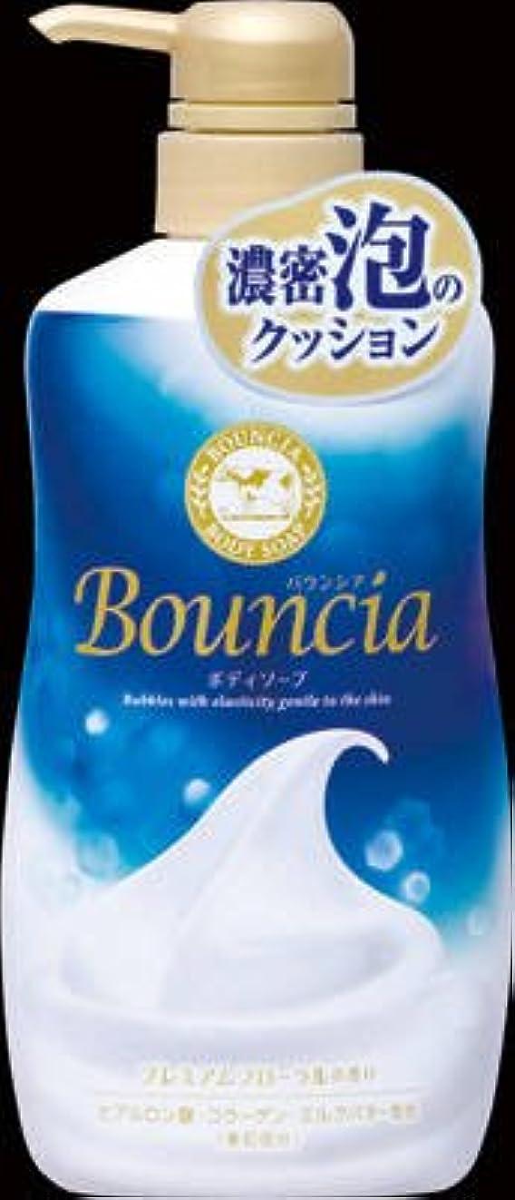 サポートパウダー学校牛乳石鹸共進社 バウンシア ボディソープ プレミアムフローラル ポンプ 550ml×12点セット (4901525003261)