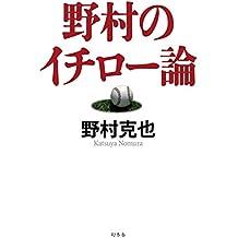 野村のイチロー論 (幻冬舎単行本)