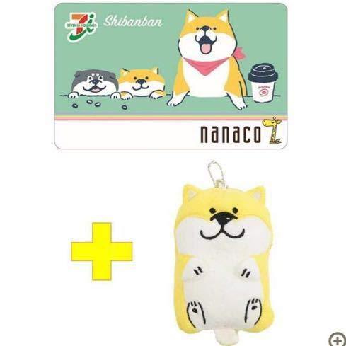 しばんばんパスケース nanacoカード付