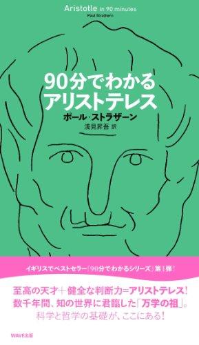 90分でわかるアリストテレス (『90分でわかる』シリーズ)の詳細を見る
