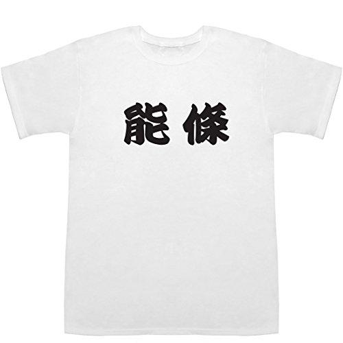 能條 のうじょう noujou ティーシャツ ホワイト S【...