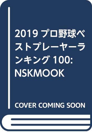 2019プロ野球ベストプレーヤーランキング100: NSKM...