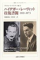 ハイデガー=レーヴィット往復書簡: 1919–1973 (叢書・ウニベルシタス)