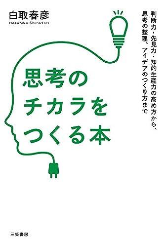思考のチカラをつくる本: 判断力・先見力・知的生産力の高め方から、思考の整理、アイデアのつくり方まで (単行本)