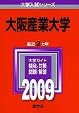 大阪産業大学 [2009年版 大学入試シリーズ] (大学入試シリーズ 445)
