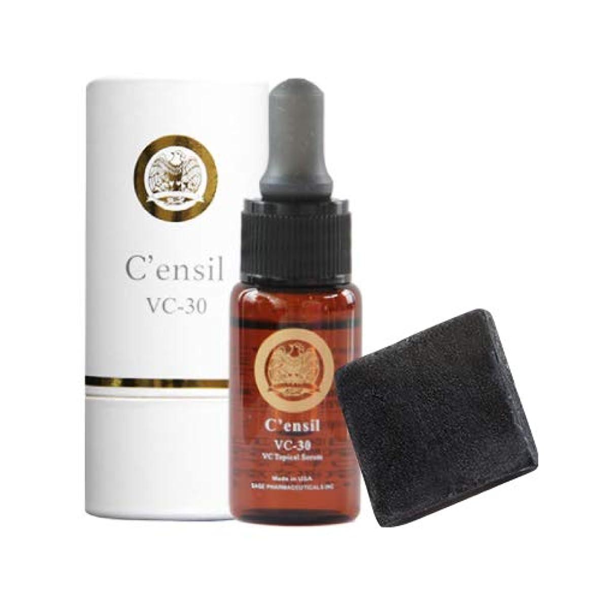 ピストル副産物好きセンシル 美容液 C'ensil C-30 + プラスソープHQミニ