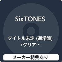 【メーカー特典あり】 タイトル未定 (通常盤)(クリアファイル-D(A5サイズ)付)