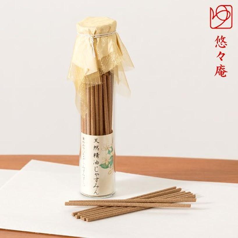 スティックお香天然精油のお線香窓辺のじゃすみんガラスビン入悠々庵Incense stick of natural essential oil