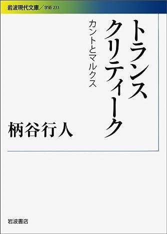 トランスクリティーク――カントとマルクス (岩波現代文庫)