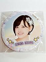 AKB48 HKT48 兒玉遥 デカ缶バッジ 公式グッズ