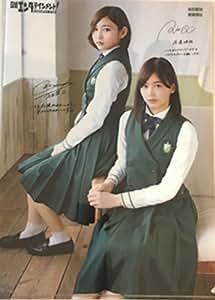 欅坂46 クリアファイル 志田愛佳 渡邉理佐 渡辺梨加 鈴本美愉