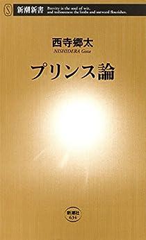 [西寺 郷太]のプリンス論(新潮新書)