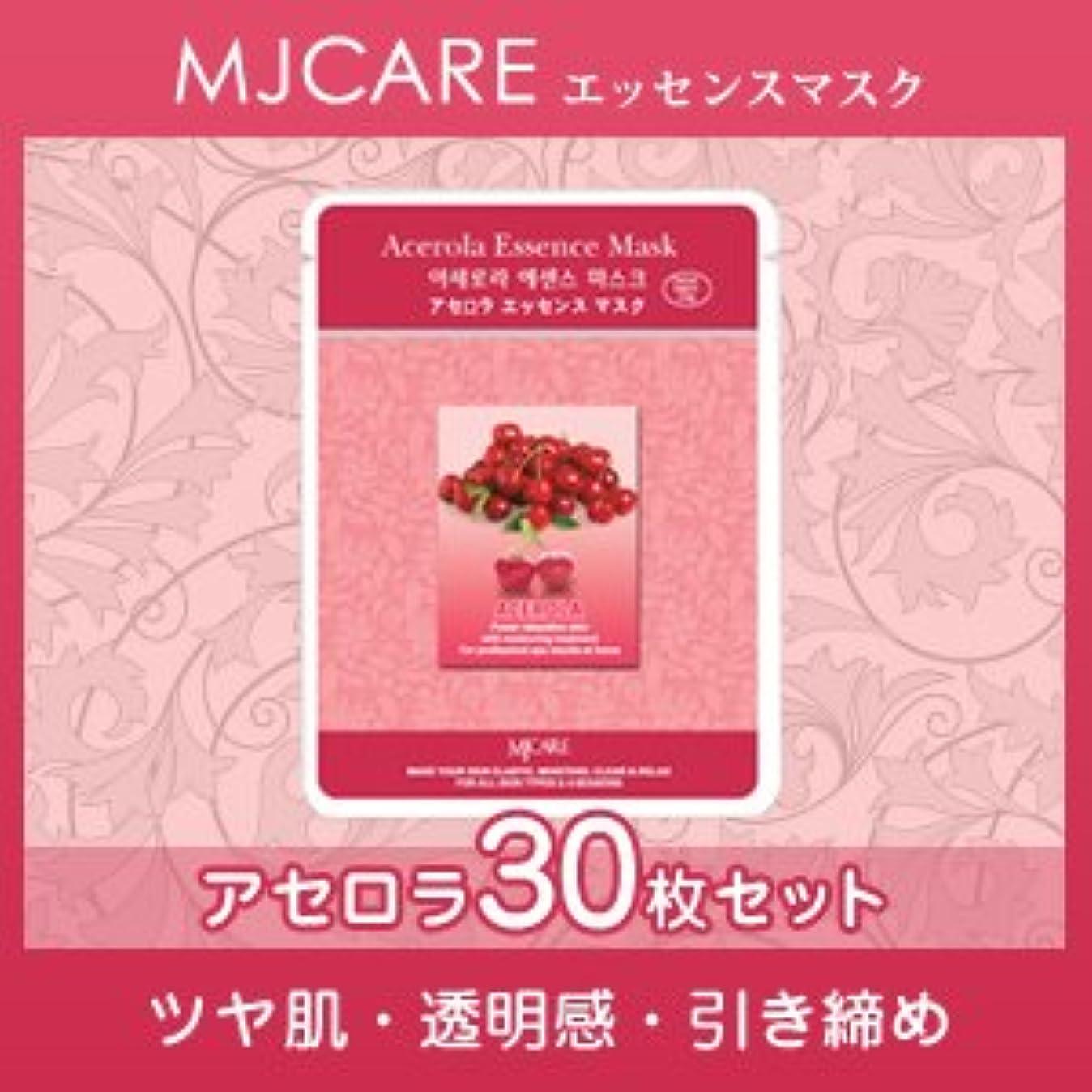異なる緩める事故MJCARE (エムジェイケア) アセロラ エッセンスマスク 30セット