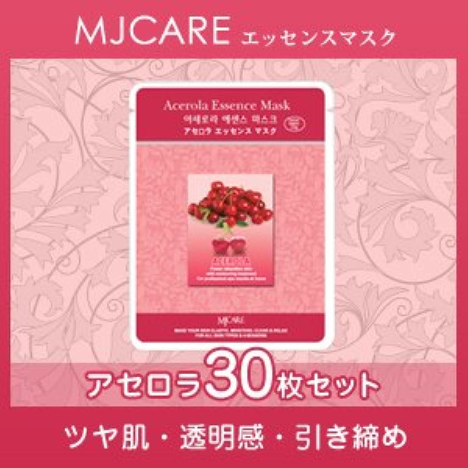 剃る質量推定MJCARE (エムジェイケア) アセロラ エッセンスマスク 30セット