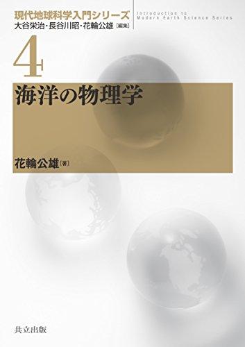 海洋の物理学 (現代地球科学入門シリーズ)