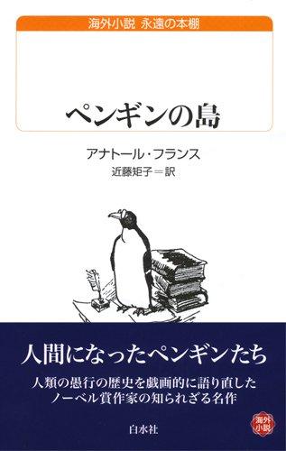 ペンギンの島 (白水Uブックス)の詳細を見る