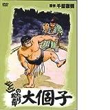 のたり松太郎のアニメ画像