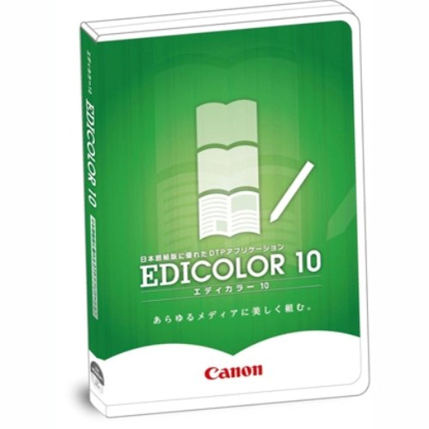 コミットメントかわす年EDICOLOR 10