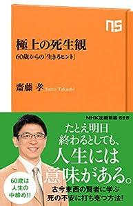 極上の死生観 60歳からの「生きるヒント」 (NHK出版新書)