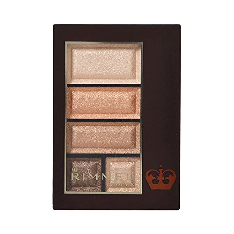 ボックス給料鉛リンメル ショコラスウィートアイズ 014 オランジェットショコラ 4.6g
