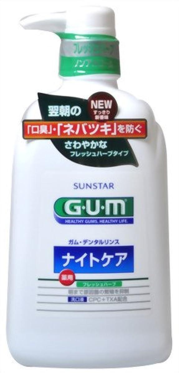 鈍い著者民間GUM(ガム)?デンタルリンス ナイトケア (フレッシュハーブタイプ) 900mL (医薬部外品)