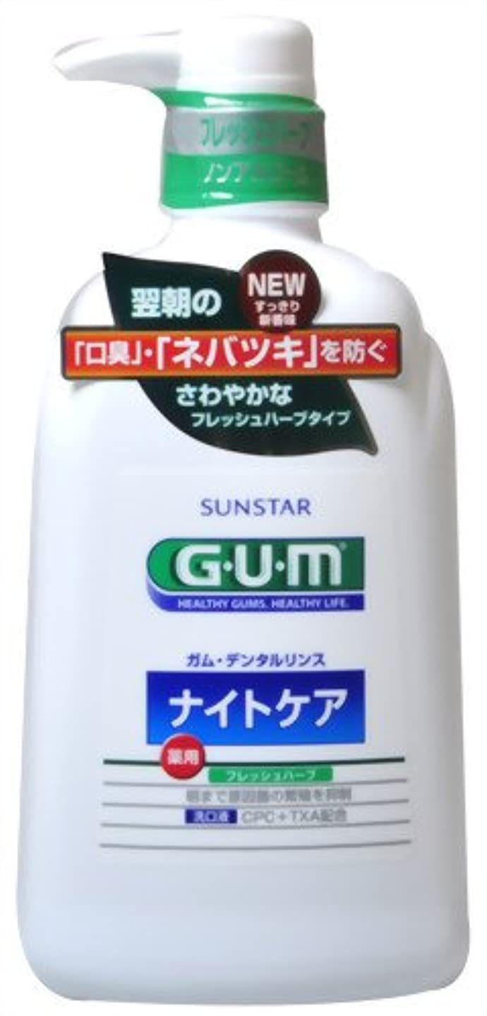 好意的埋め込む識別GUM(ガム)?デンタルリンス ナイトケア (フレッシュハーブタイプ) 900mL (医薬部外品)