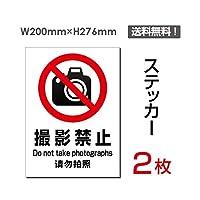 「撮影禁止」【ステッカー シール】タテ・大 200×276mm (sticker-099) (2枚組)