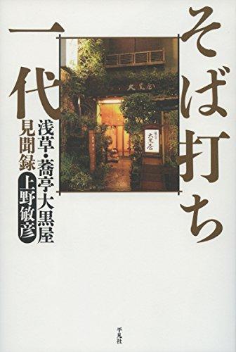 そば打ち一代: 浅草・蕎亭大黒屋見聞録