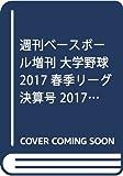 大学野球2017春季リーグ決算号 2017年 6/27 号 [雑誌]: 週刊ベースボール 別冊