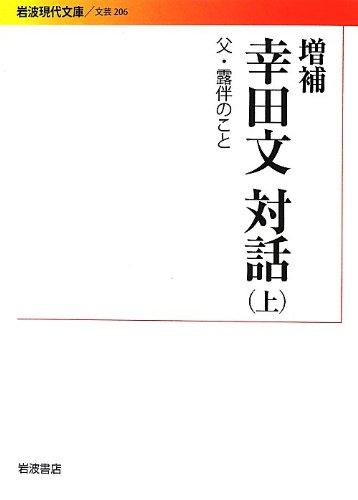 増補 幸田文対話(上)――父・露伴のこと (岩波現代文庫)の詳細を見る