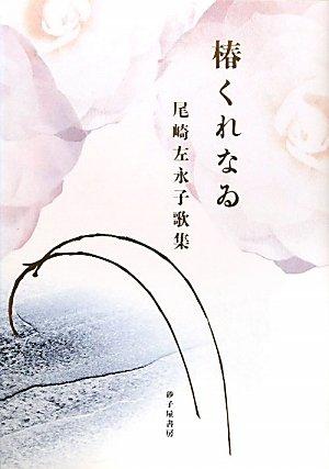 椿くれなゐ―尾崎左永子歌集 (現代三十六歌仙)