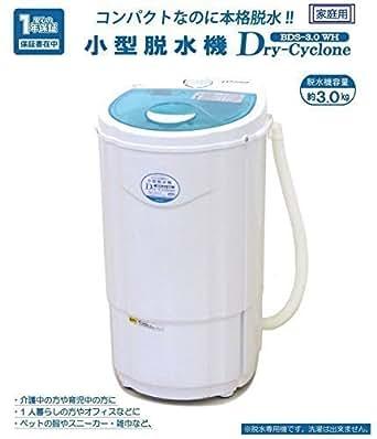 コンパクトなのに本格脱水! 節水にも役立つ!! 小型脱水機【Dry-Cyclone BDS-3.0WH】