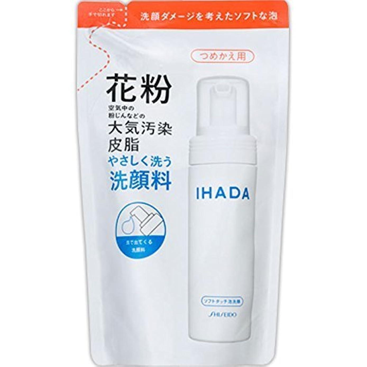 批判するごめんなさい評議会イハダ ソフトタッチ 洗顔料 つめかえ用 100ml