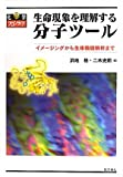 生命現象を理解する分子ツール―イメージングから生体機能解析まで (化学フロンティア)