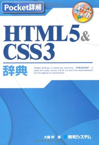 Pocket詳解HTML5&CSS3辞典