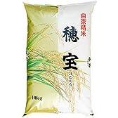 【精米】万糧米穀 白米 お米屋さんが選んだお米 「穂宝」 ブレンド米 10kg(長期保存包装)x3袋
