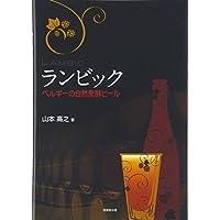 ランビック―ベルギーの自然発酵ビール