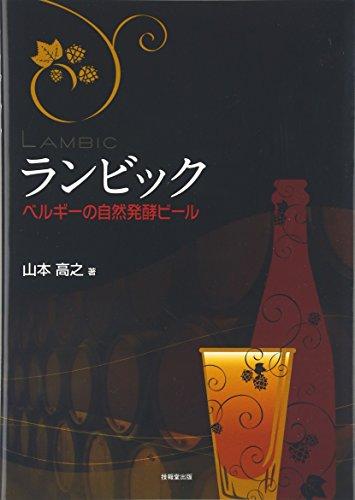 ランビック—ベルギーの自然発酵ビール
